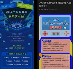 WeChat Examples